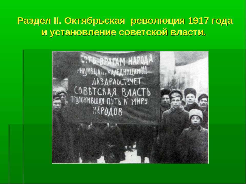 Раздел II. Октябрьская революция 1917 года и установление советской власти.