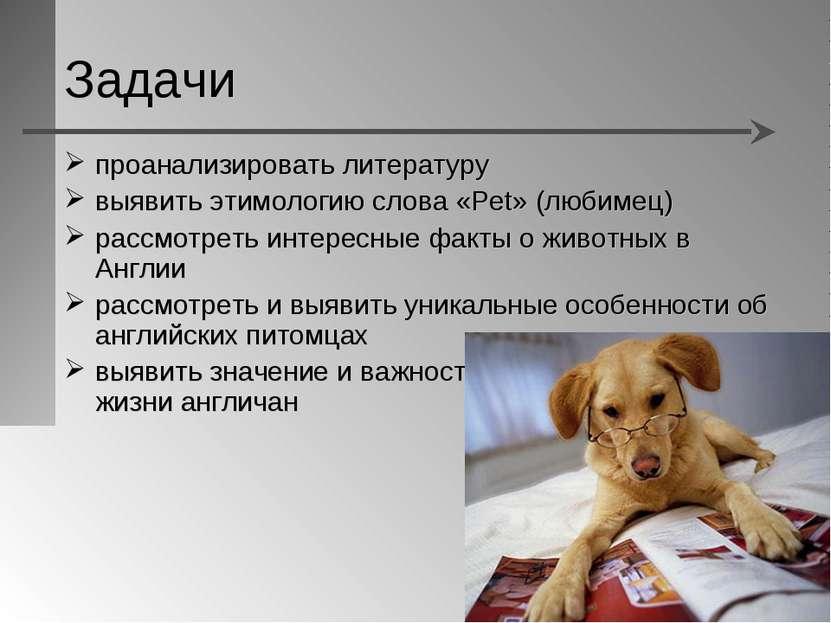 Задачи проанализировать литературу выявить этимологию слова «Pet» (любимец) р...