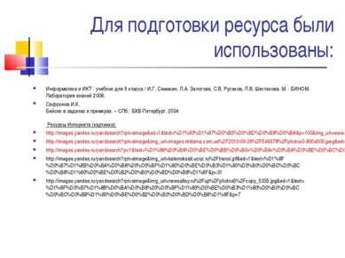 Для подготовки ресурса были использованы: Информатика и ИКТ : учебник для 9 к...