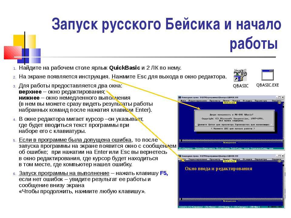 Запуск русского Бейсика и начало работы Найдите на рабочем столе ярлык QuickB...