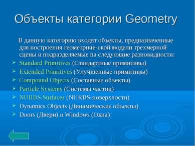 Объекты категории Geometry В данную категорию входят объекты, предназначенные...