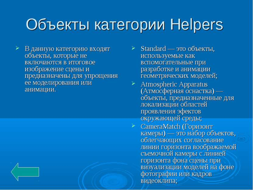 Объекты категории Helpers В данную категорию входят объекты, которые не включ...