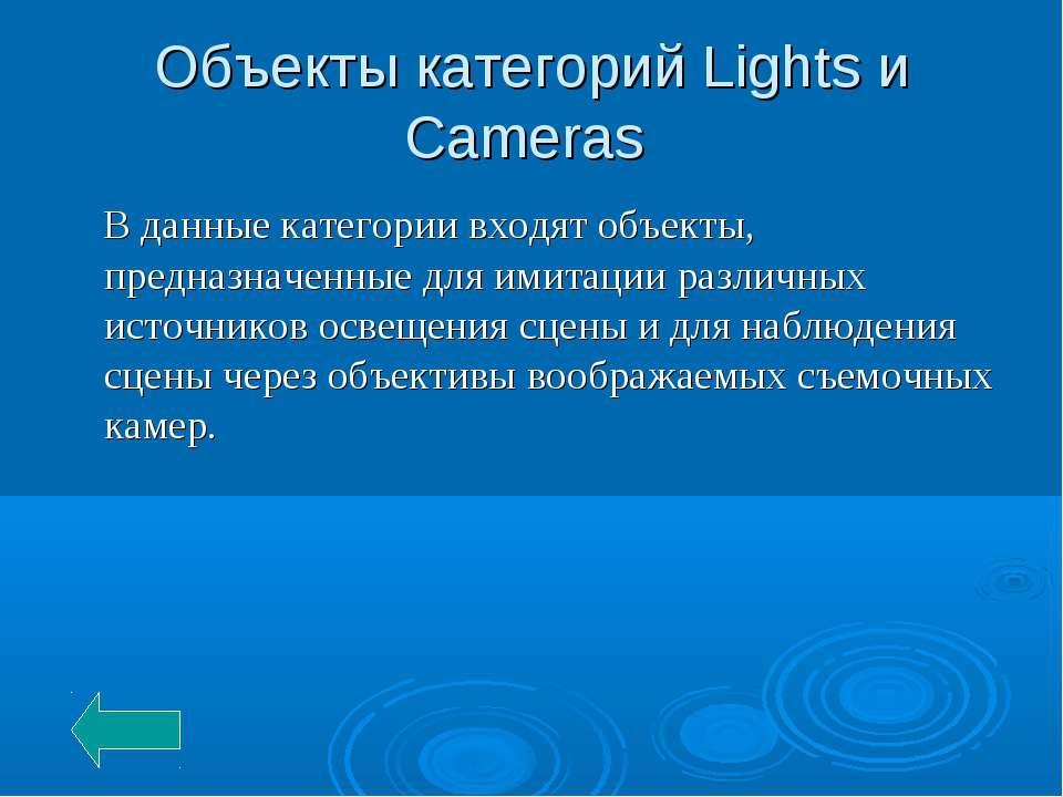Объекты категорий Lights и Cameras В данные категории входят объекты, предназ...