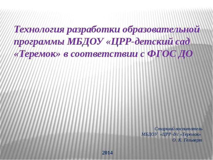 Технология разработки образовательной программы МБДОУ «ЦРР-детский сад «Терем...