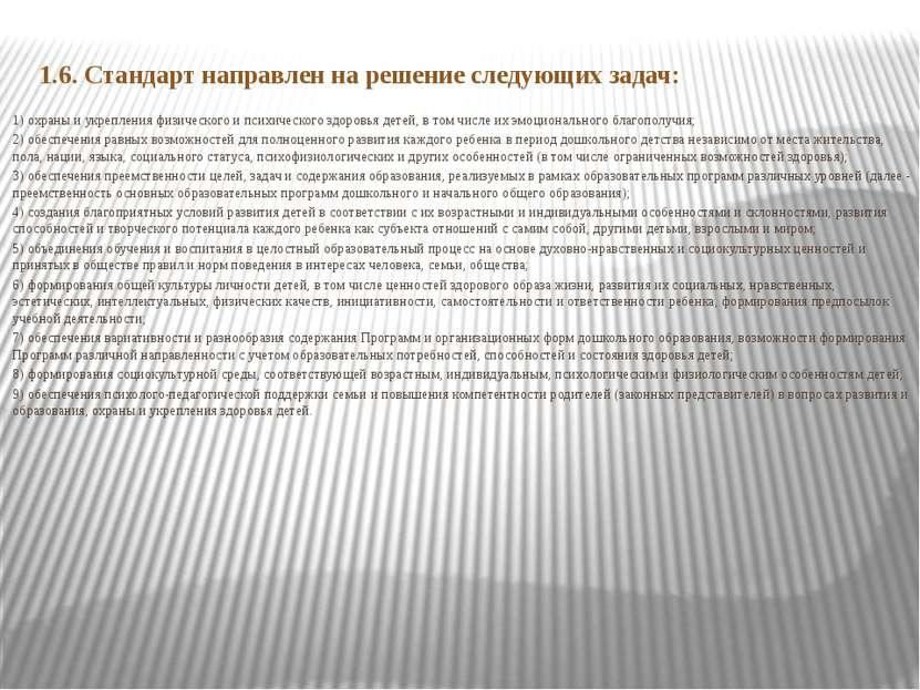 1.6. Стандарт направлен на решение следующих задач: 1) охраны и укрепления фи...