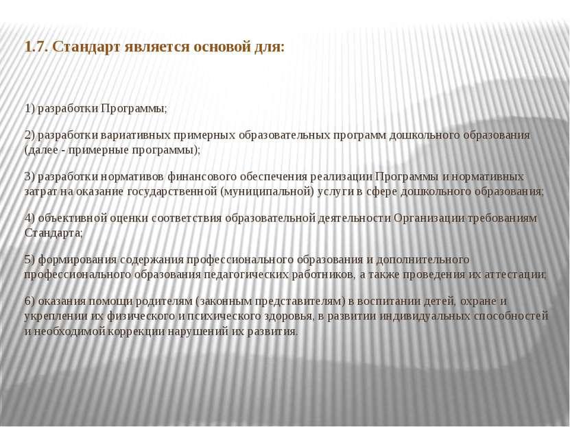1.7. Стандарт является основой для: 1) разработки Программы; 2) разработки ва...