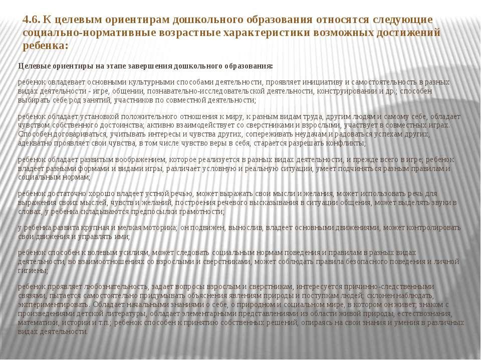 4.6. К целевым ориентирам дошкольного образования относятся следующие социаль...