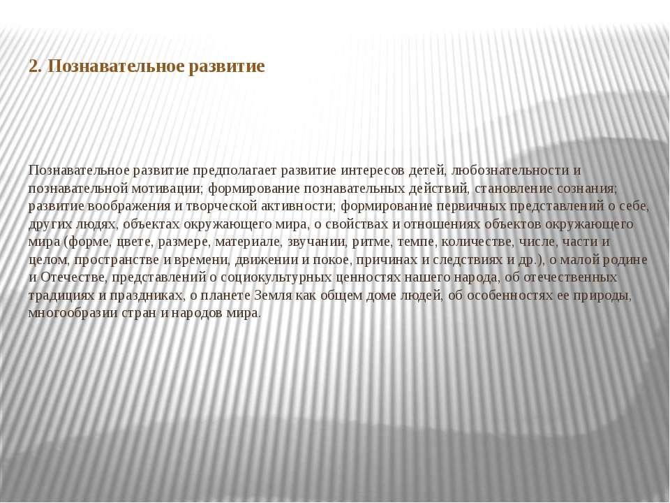 2. Познавательное развитие Познавательное развитие предполагает развитие инте...