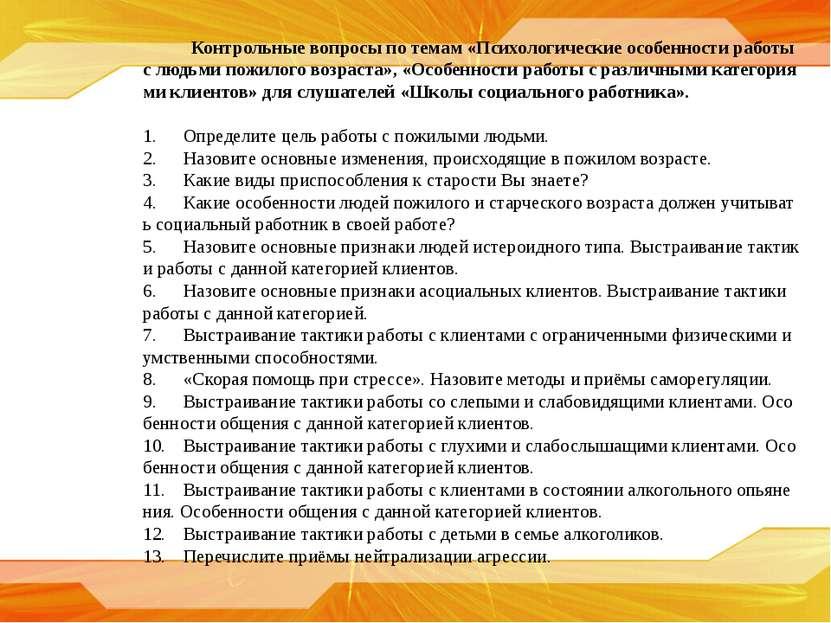 Контрольные вопросы по темам «Психологические особенности работы с людьми пож...