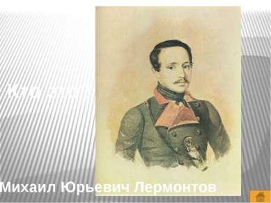 Кто это? Иван Андреевич Крылов