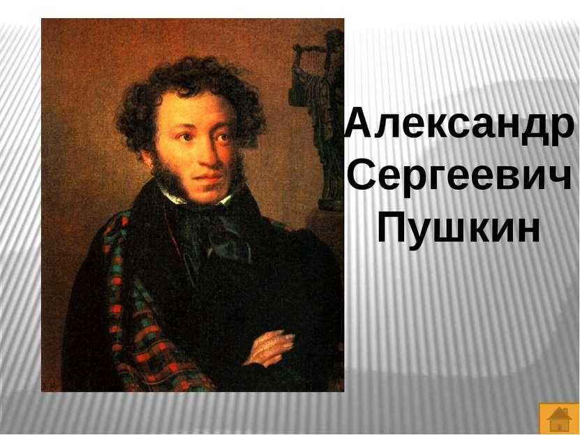 Назовите имя и отчество Грибоедова Александр Сергеевич