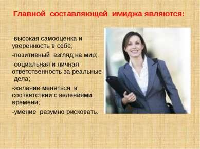 Главной составляющей имиджа являются: -высокая самооценка и уверенность в се...