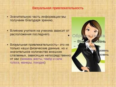 Визуальная привлекательность Значительную часть информации мы получаем благод...