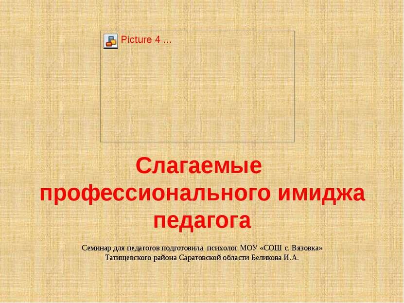 Слагаемые профессионального имиджа педагога Семинар для педагогов подготовила...