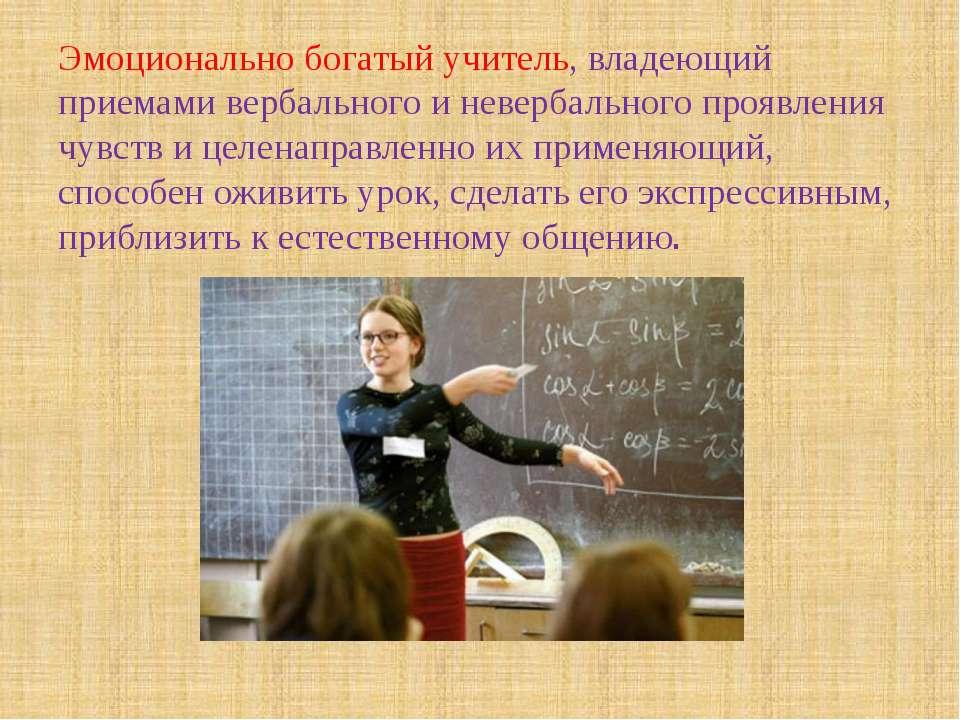 Эмоционально богатый учитель, владеющий приемами вербального и невербального ...