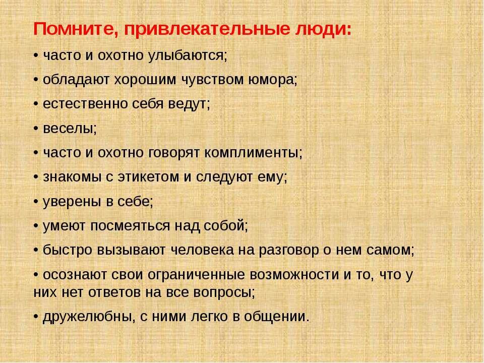 Помните, привлекательные люди: • часто и охотно улыбаются; • обладают хорошим...