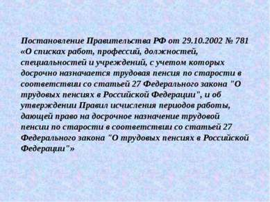 Постановление Правительства РФ от 29.10.2002 № 781 «О списках работ, професси...