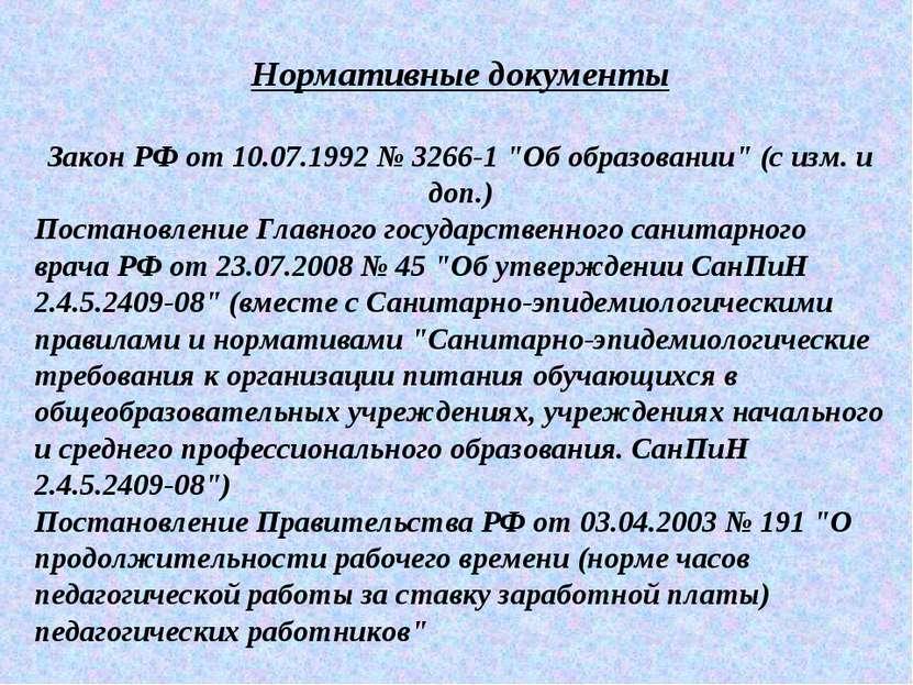 """Нормативные документы Закон РФ от 10.07.1992 № 3266-1 """"Об образовании"""" (с изм..."""