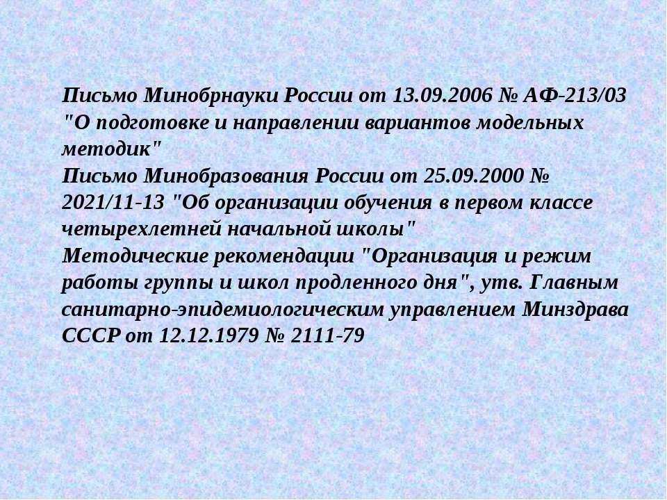 """Письмо Минобрнауки России от 13.09.2006 № АФ-213/03 """"О подготовке и направлен..."""