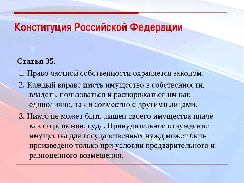 Конституция Российской Федерации Статья 35. 1. Право частной собственности о...