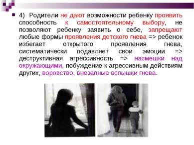 4) Родители не дают возможности ребенку проявить способность к самостоятельно...