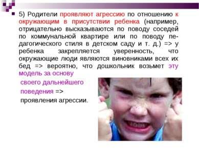 5) Родители проявляют агрессию по отношению к окружающим в присутствии ребенк...