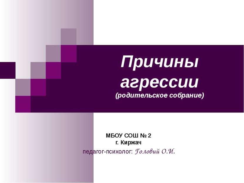 Причины агрессии (родительское собрание) МБОУ СОШ № 2 г. Киржач педагог-психо...