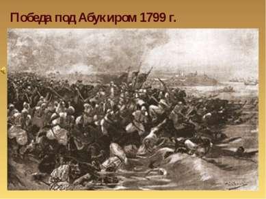 Победа под Абукиром 1799 г.