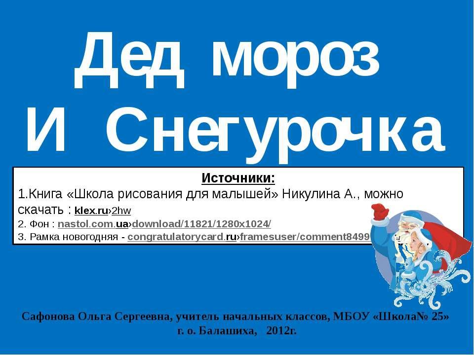 Дед мороз И Снегурочка Сафонова Ольга Сергеевна, учитель начальных классов, М...