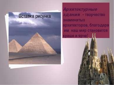 Архитектурные здания - творчество знаменитых архитекторов, благодаря им наш м...