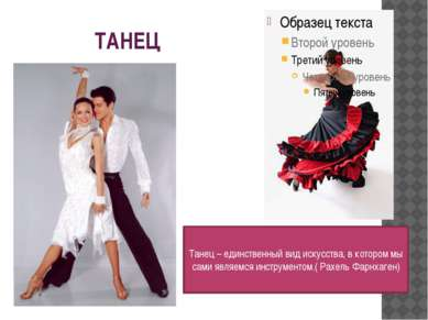 ТАНЕЦ Танец – единственный вид искусства, в котором мы сами являемся инструме...