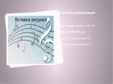Источники информации 1. http://images.yandex.ru/?lr=13 2. http://ru.wikipedia...
