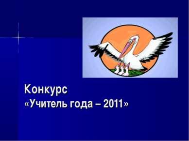 Конкурс «Учитель года – 2011»