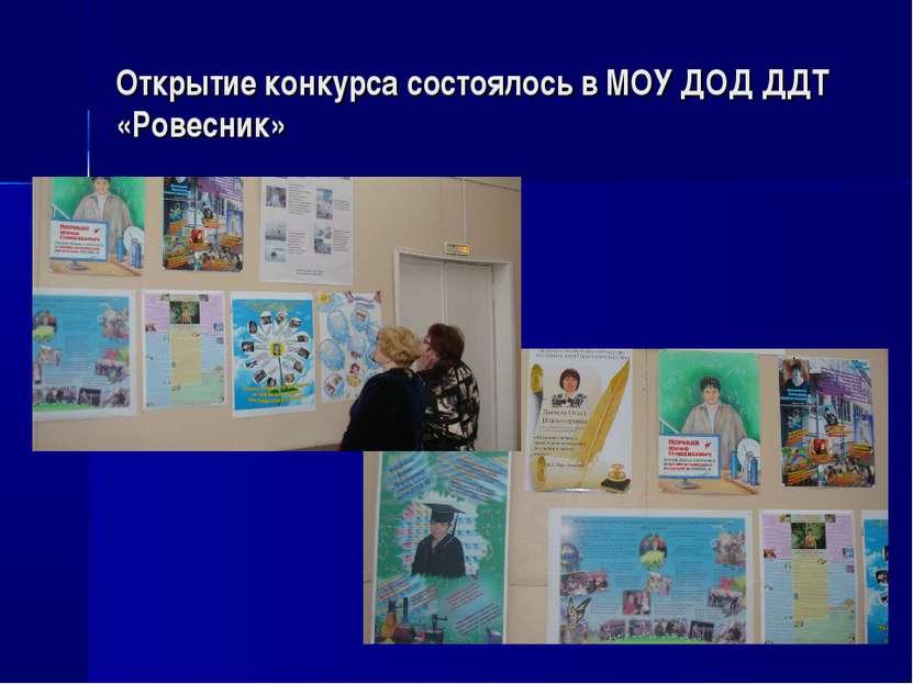 Открытие конкурса состоялось в МОУ ДОД ДДТ «Ровесник»