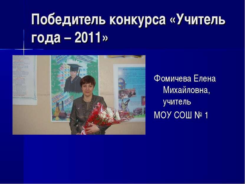 Победитель конкурса «Учитель года – 2011» Фомичева Елена Михайловна, учитель ...