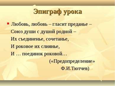Эпиграф урока Любовь, любовь – гласит преданье – Союз души с душой родной – И...