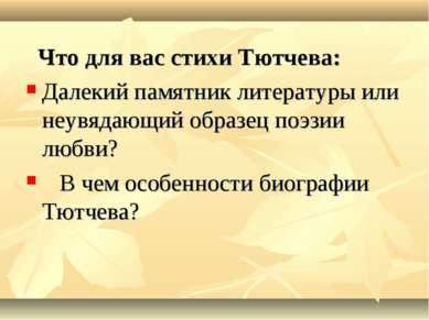 Что для вас стихи Тютчева: Далекий памятник литературы или неувядающий образе...