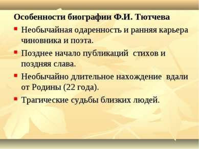 Особенности биографии Ф.И. Тютчева Необычайная одаренность и ранняя карьера ч...
