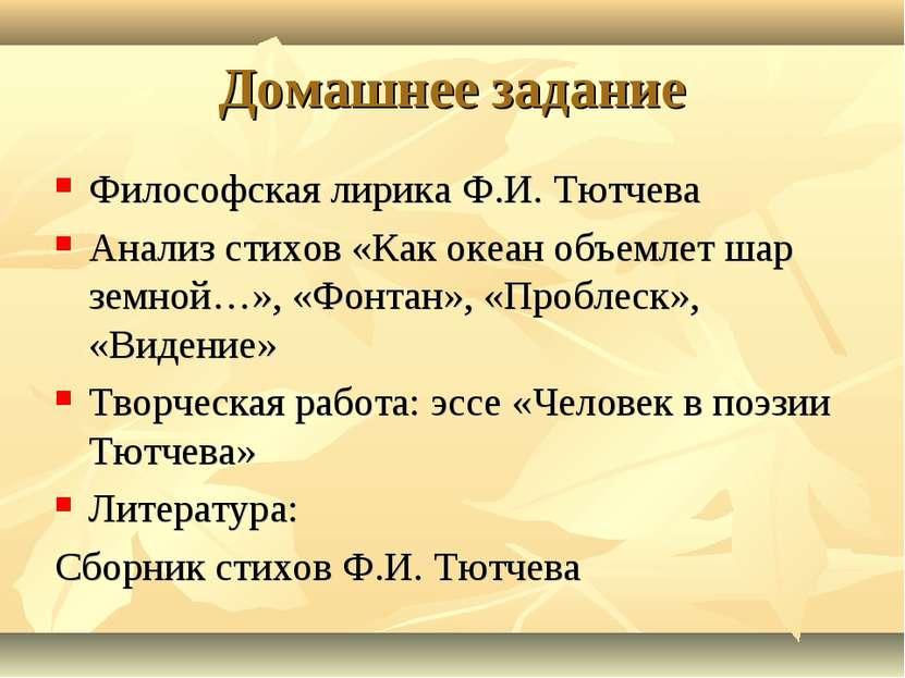Домашнее задание Философская лирика Ф.И. Тютчева Анализ стихов «Как океан объ...