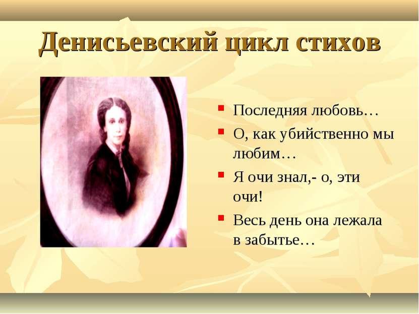 Денисьевский цикл стихов Последняя любовь… О, как убийственно мы любим… Я очи...