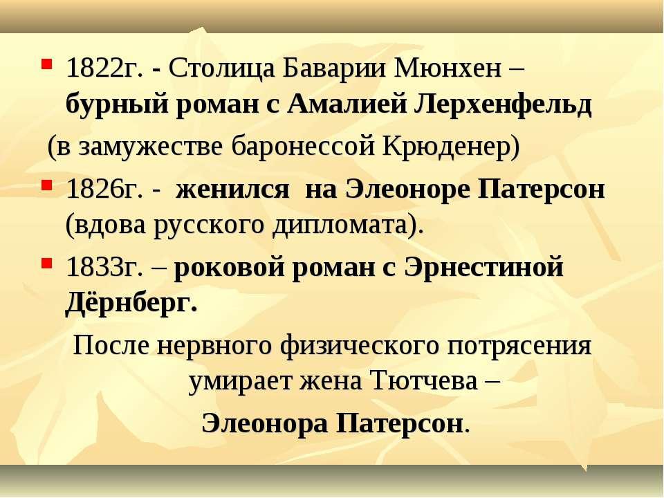 1822г. - Столица Баварии Мюнхен – бурный роман с Амалией Лерхенфельд (в замуж...