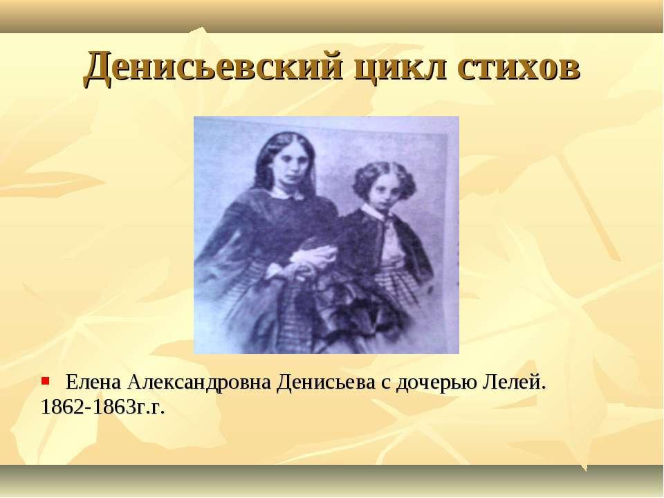 Денисьевский цикл стихов Елена Александровна Денисьева с дочерью Лелей. 1862-...