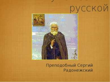 Игумен земли русской Преподобный Сергий Радонежский