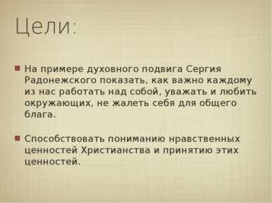 Цели: На примере духовного подвига Сергия Радонежского показать, как важно ка...