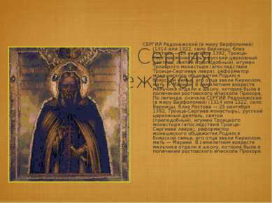 Житие Сергия Радонежского СЕРГИЙ Радонежский (в миру Варфоломей) (1314 или 13...