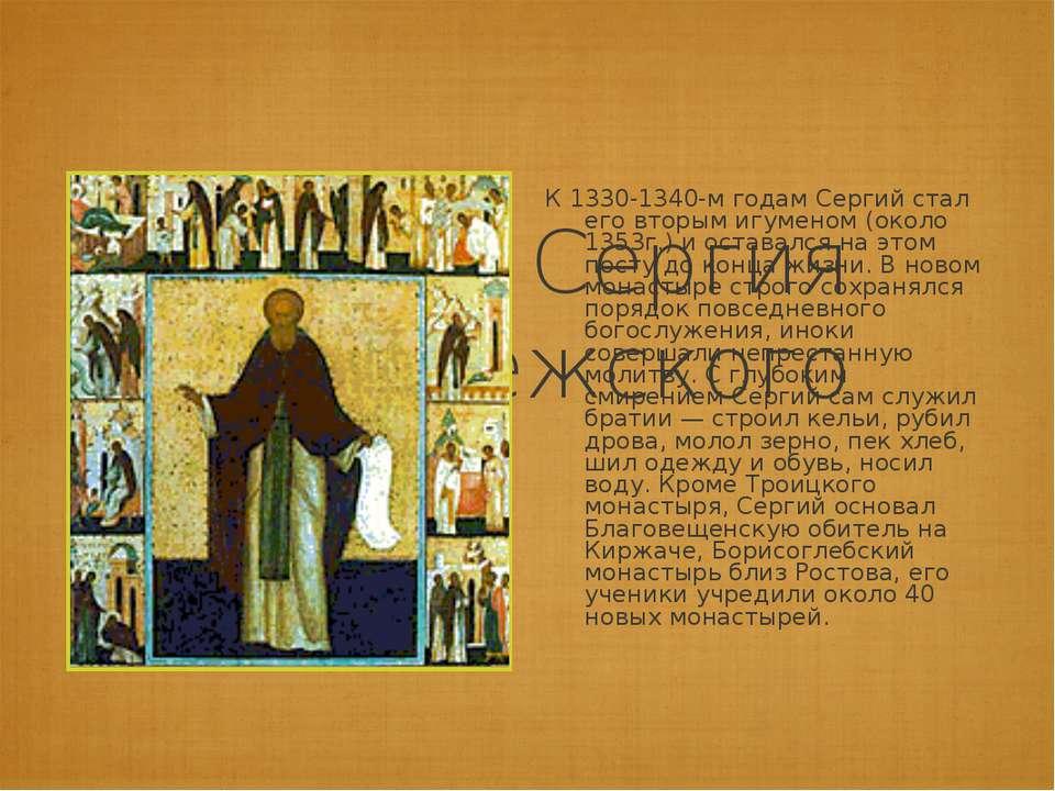 Житие Сергия Радонежского К 1330-1340-м годам Сергий стал его вторым игуменом...