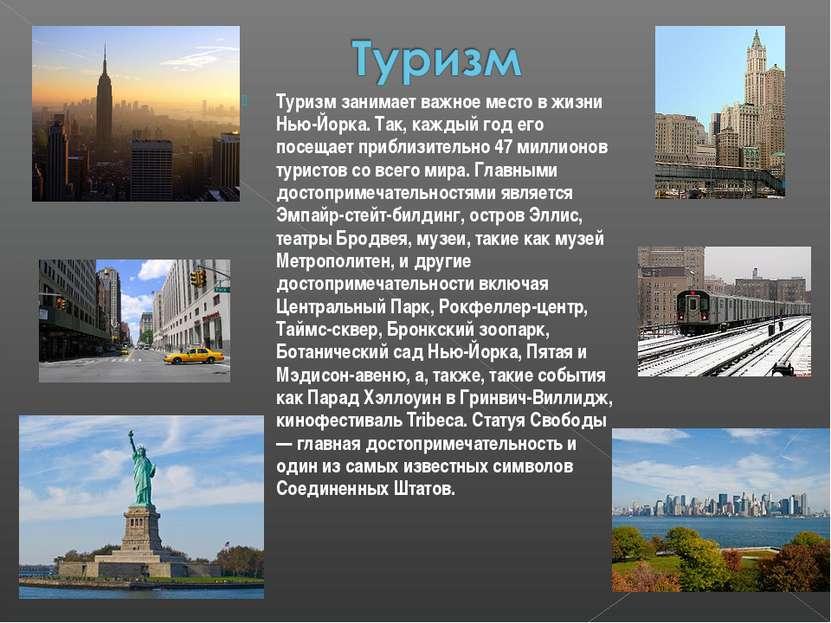 Туризм занимает важное место в жизни Нью-Йорка. Так, каждый год его посещает ...