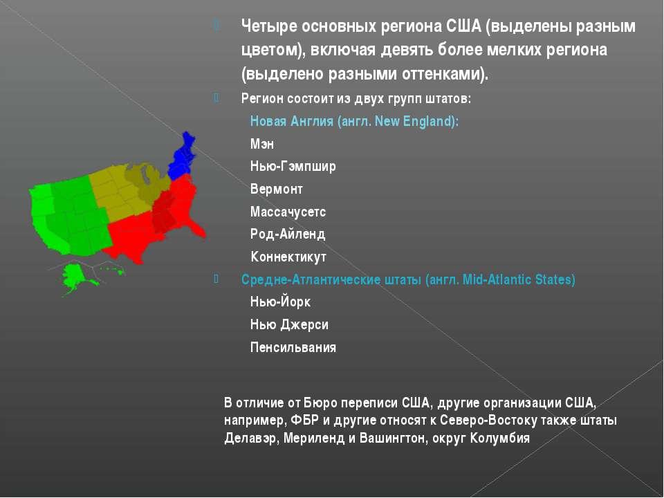Четыре основных региона США (выделены разным цветом), включая девять более ме...