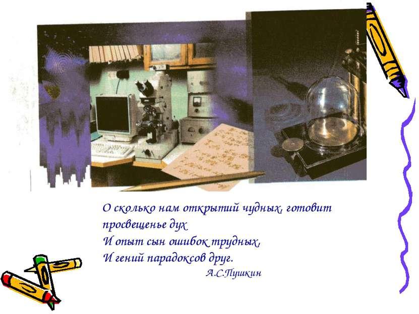 О сколько нам открытий чудных, готовит просвещенье дух И опыт сын ошибок труд...