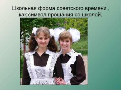 Школьная форма советского времени , как символ прощания со школой.